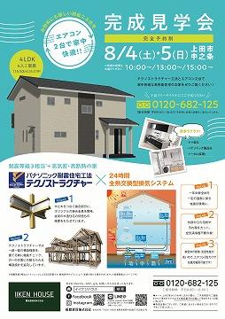 上田市中之条で完成見学会を開催しました