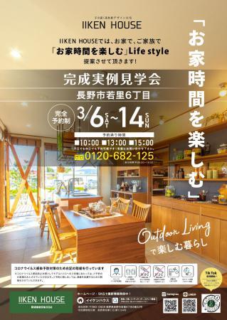 「お家時間を楽しむ」 Life Style見学会開催します!