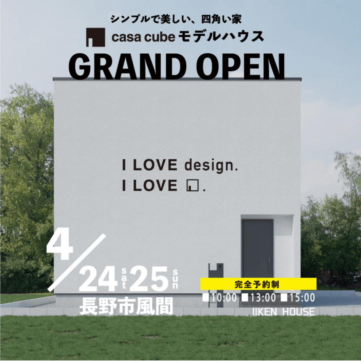 「シンプルで美しい四角いお家」4月24日(土)モデルハウスOPEN!