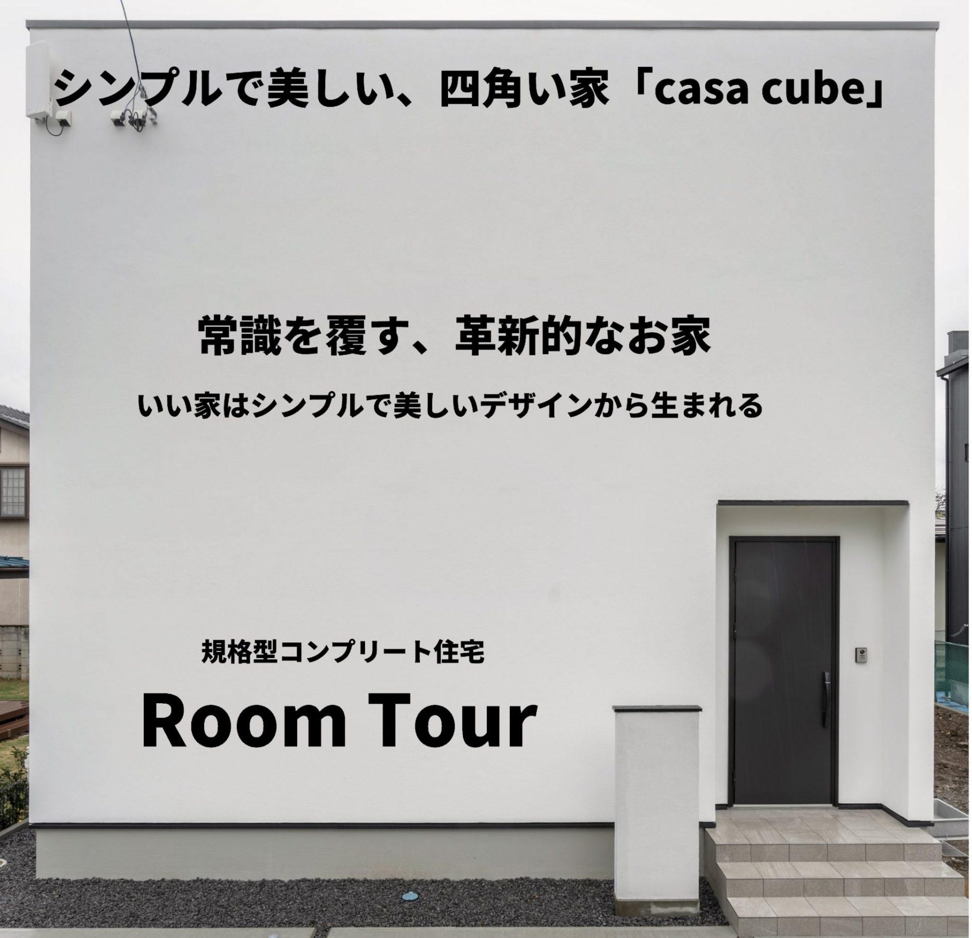 「casa cube」RoomTour をご覧ください