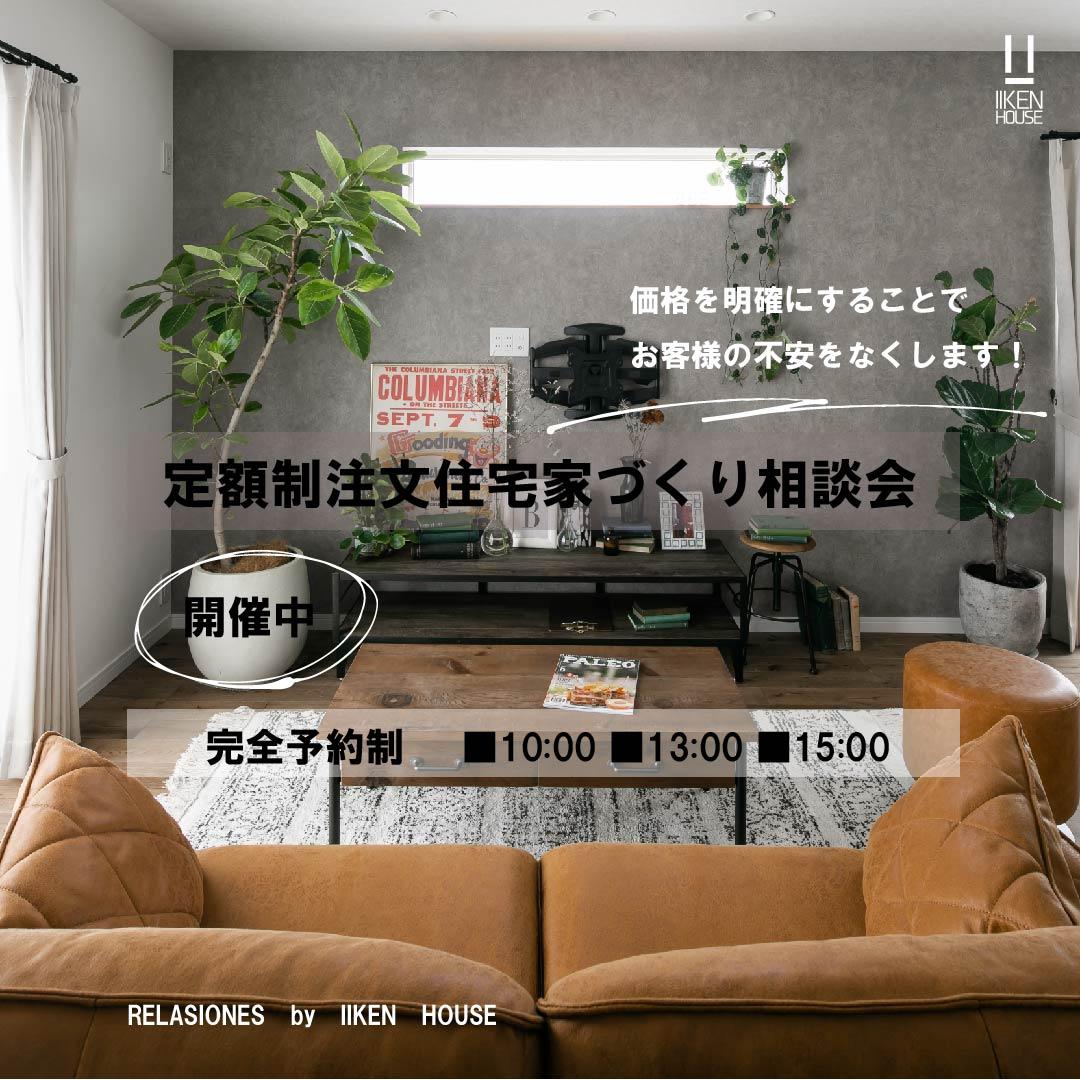 定額制注文住宅家づくり相談会開催します!