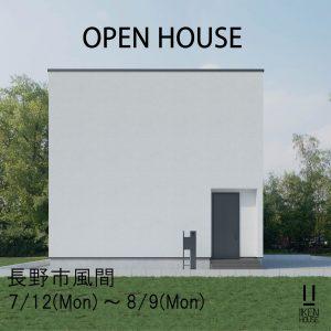 「シンプルで美しい四角いお家」ミニマムスタイルの規格型コンプリート住宅見学会