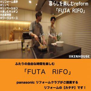 FUTA RIFO(フタリフォ)相談会