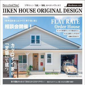 「デザイン」×「性能」×「価格」ベストバランスの定額制注文住宅相談会