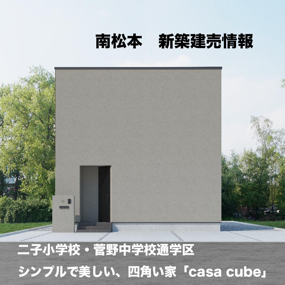 松本市笹賀×「casa cube」【新築建売情報】